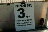 Водители маршруток Запорожья отказались платить откаты Сину и Анисимову и снизили плану за проезд