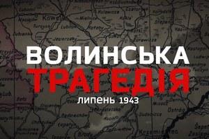 УПА и АК остановили волынскую резню и заключили перемирие и союзный договор о совместных действиях против советского режима
