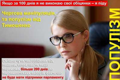 Тимошенко уже врет, еще даже не начав предвыборную кампанию