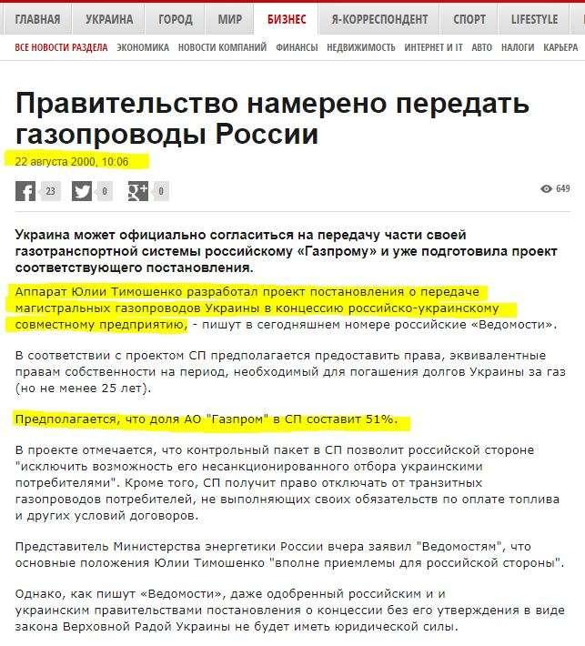 Тимошенко готова передать России украинскую ГТС