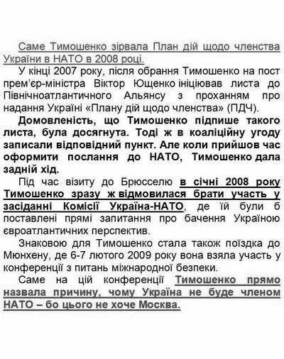 Тимошенко и НАТО