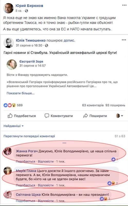 Тимошенко везде говорит о факте предоставления автокефалии украинской церкви