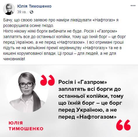 деньги должна не Россия Украине, а Газпром Нафтогазу