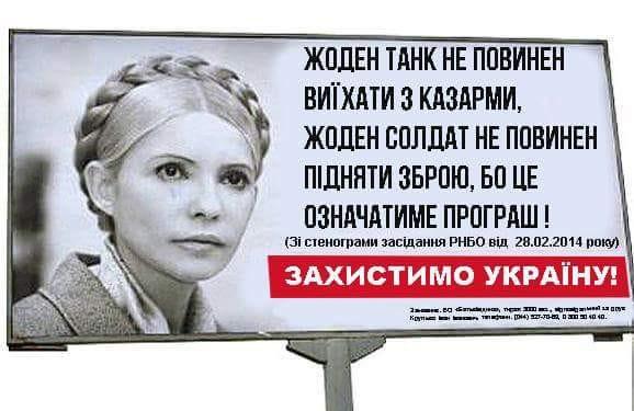 Тимошенко на заседании СНБО (РНБО) 28 февраля 2014 - Жоден танк не повинен вийти...