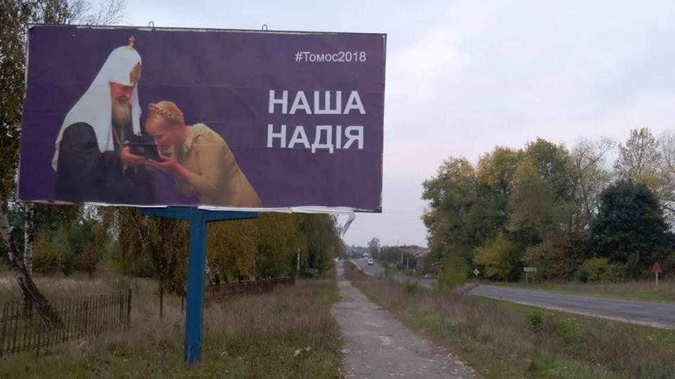 Тимошенко целует икону из рук вражеского попа Кирилла