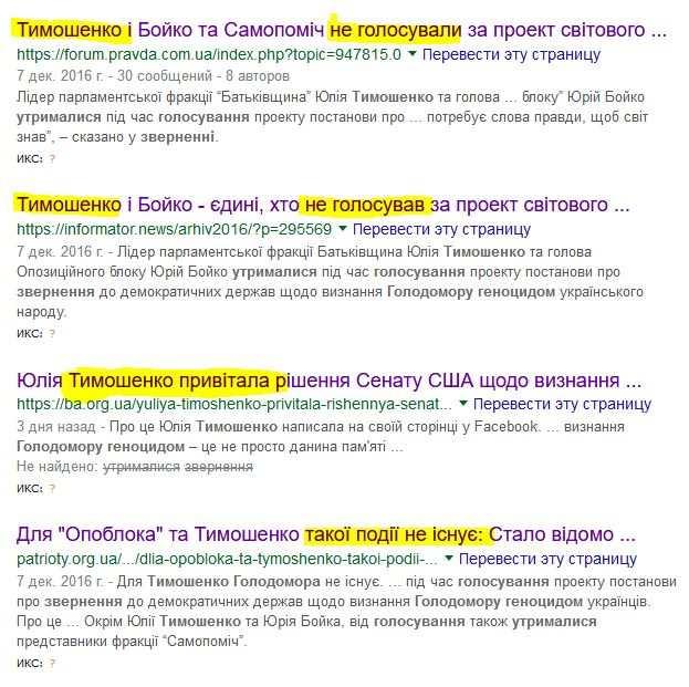 Тимошенко Юлия Владимировна не интересуется голодомором