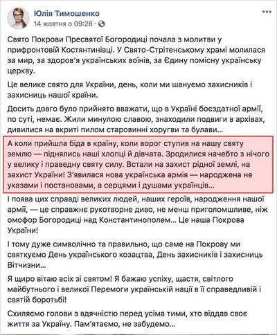 Тимошенко не в силах признать роль Петра Порошенко в укреплении армии Украины